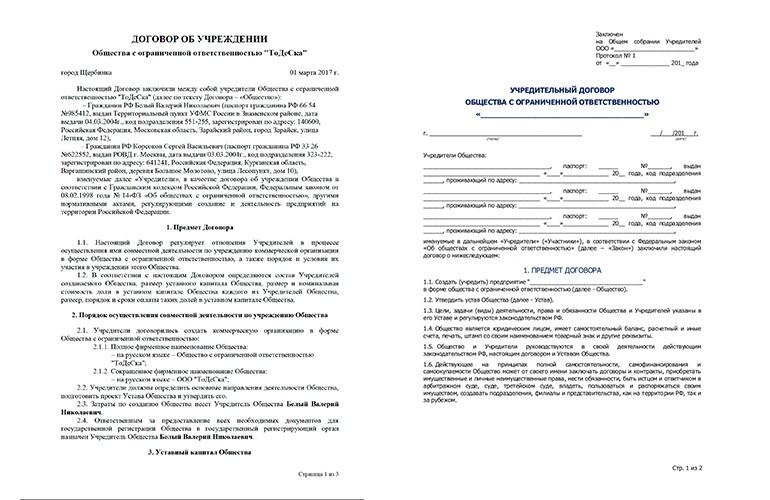 Учредительный договор для ООО