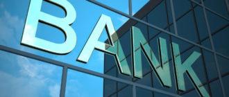 Банк для ип