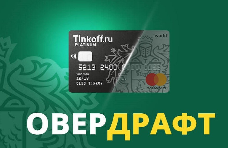 Овердрафт от Банка Тинькофф