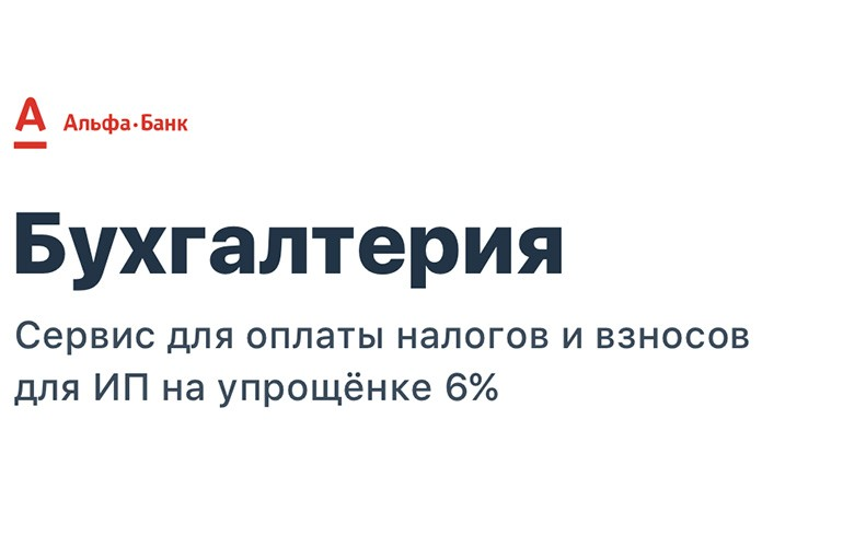 Альфа Банк для ИП