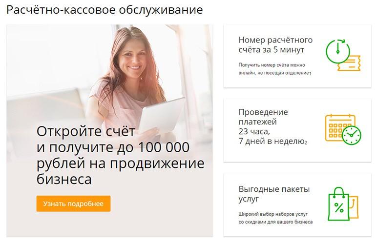 Сбербанк для ООО