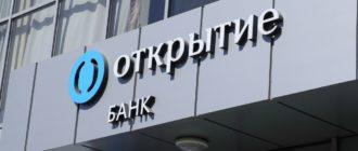 Открытие расчетного счета в банке открытие