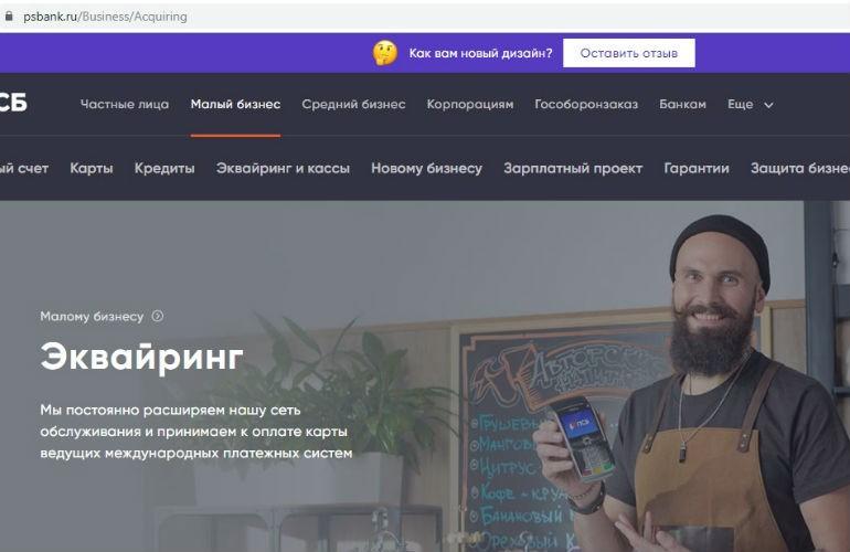 Мобильный эквайринг ПСБ