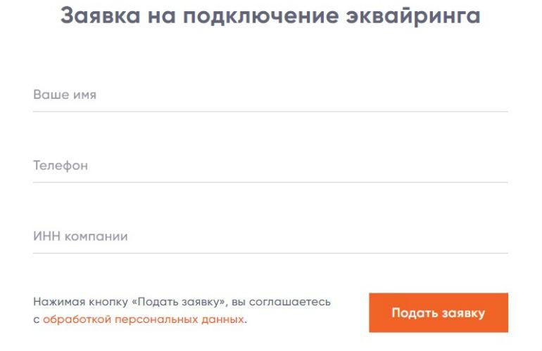 Заявка на подключение эквайринга ПСБ