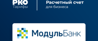 модуль банк для ип