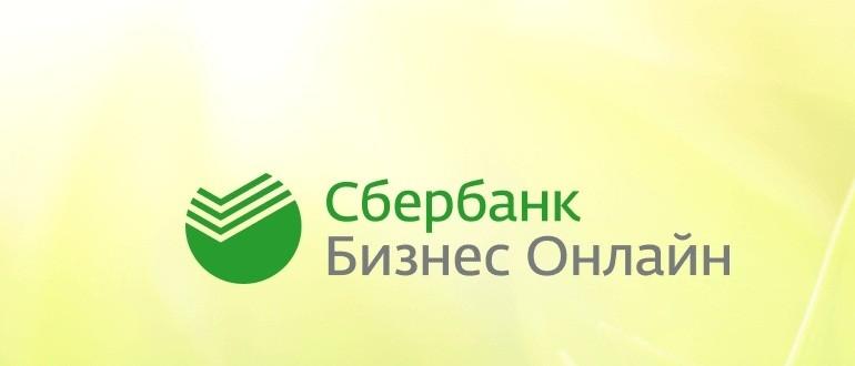 Cбербанк онлайн для юридических лиц