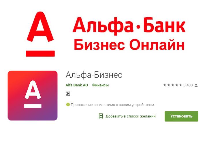 Приложение Альфа-Бизнес