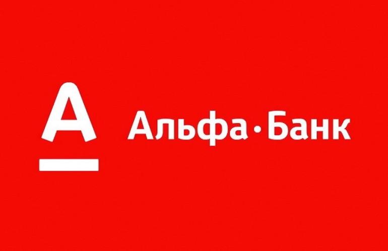 альфа банк для юридических лиц