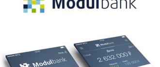 модуль банк для юридических лиц