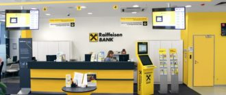 Открыть расчетный счет в Райффайзенбанке