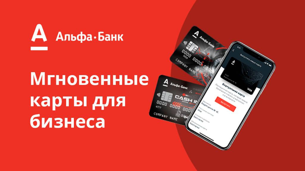 Бесплатный выпуск бизнес-карт