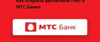мтс банк расчетный счет