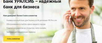 Банк Уралсиб РКО