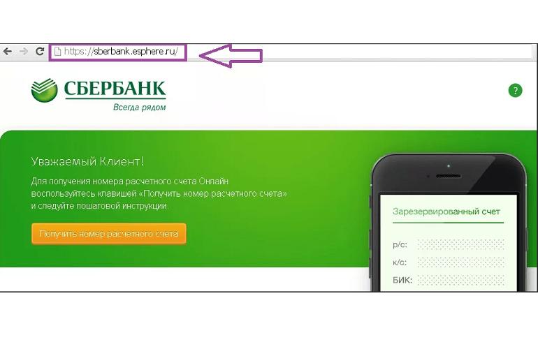 Как забронировать расчетный счет в Сбербанке