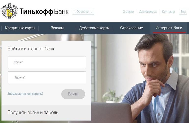 Вход в интернет-банкинг