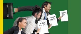 Россельхозбанк для юридических лиц