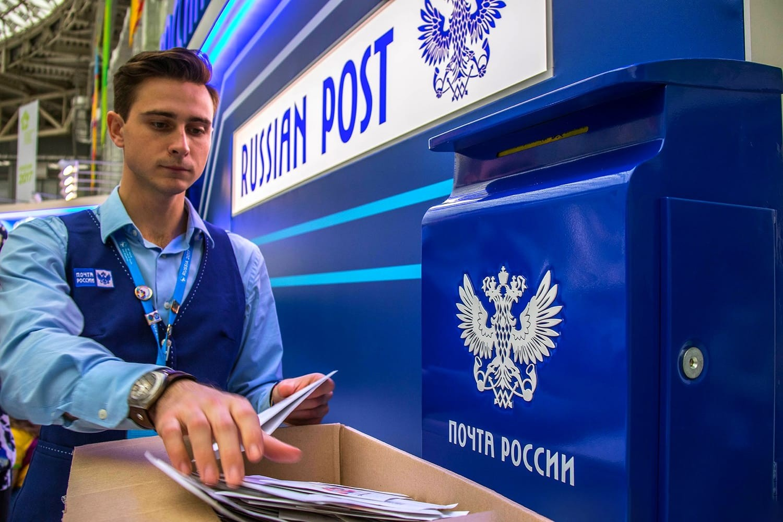 Почта России - один из способов подачи запроса