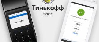 Эквайринг Тинькофф отзывы