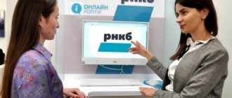 РНКБ онлайн банкинг