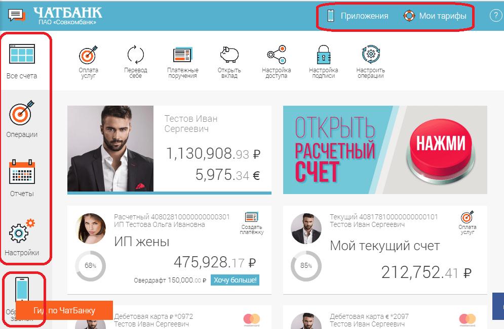 Удобство интерфейса сайта и приложения