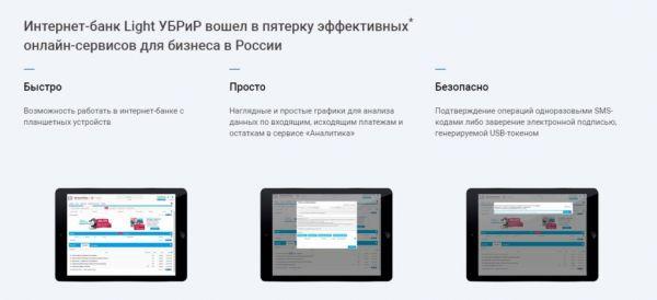 Минус Интернет банка УБРИР