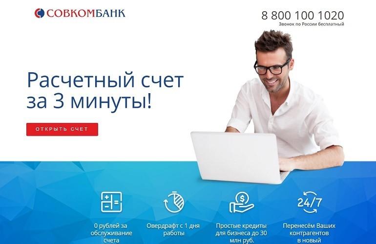 Совкомбанк обслуживание клиентов