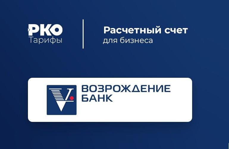 банк возрождение для юридических лиц