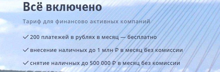 Тариф Всё включено - одна из программ банка