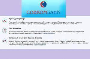 Акции банка