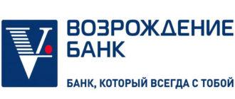 Банк Возрождение банк клиент для юридических лиц