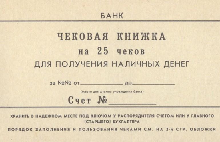 Чековая книжка юридического лица