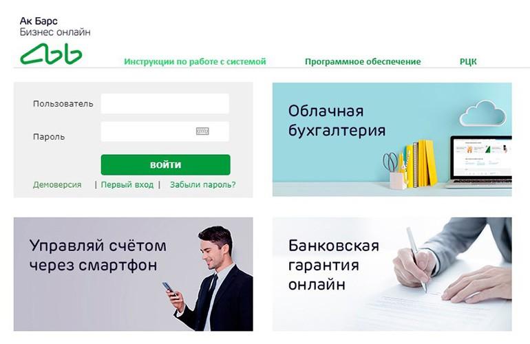 Ак Барс клиент банк