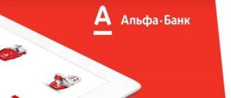 Альфа банк телефон для юридических лиц
