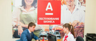 Альфа-банк кредит для ИП