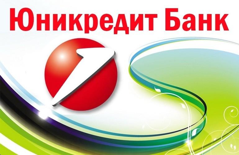 юникредит банк для юридических лиц