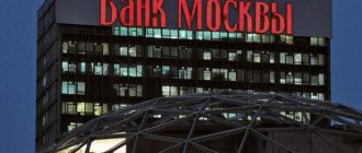 Банк Москвы теперь ВТБ