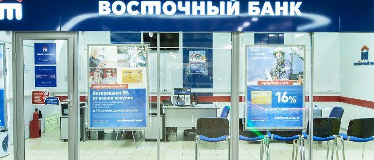 восточный банк для юридических лиц