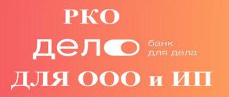 Дело банк РКО