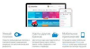 функции интернет-банка УБРИР