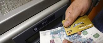 Как внести деньги на расчетный счет ип