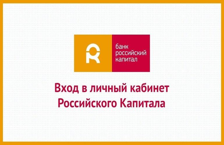 Роскапитал банк клиент для юридических лиц вход