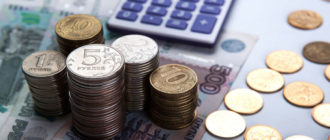 Инвентаризация расчетного счета
