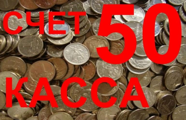 Счет 50