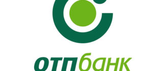 ОТП банк для юридических лиц
