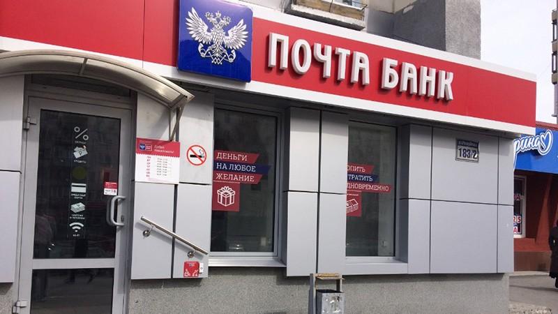 рко почта банк