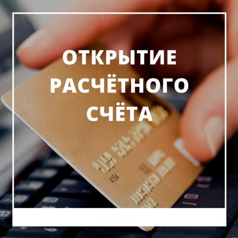 помощь в открытии расчетного счета