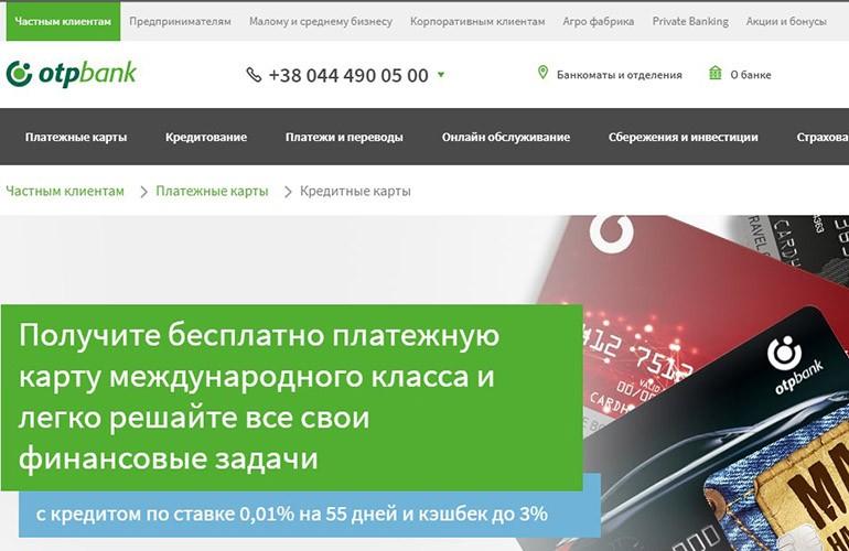 Расчетный счет в ОТП Банке