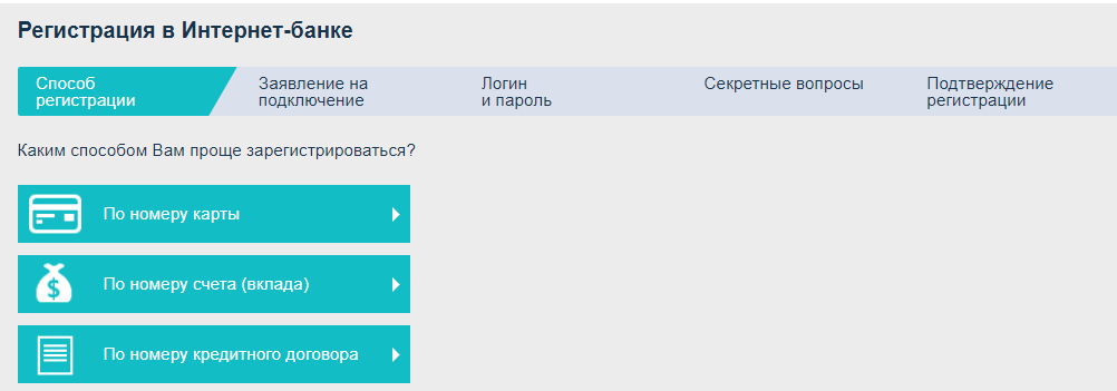 регистрация в интернет-банке