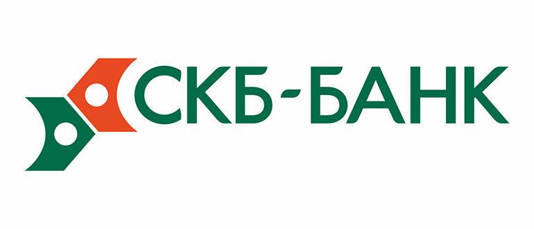 СКБ Банк интернет банк для юридических лиц