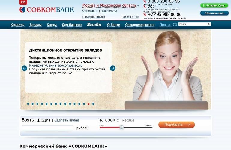 Обзор интернет-банка Совкомбанк для юр. лиц